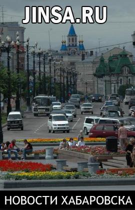 """Газета """"Джинса"""" - новости Хабаровска и Хабаровского края"""