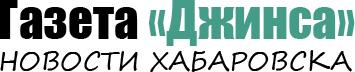"""Газета """"Джинса"""" — новости Хабаровска и Хабаровского края"""